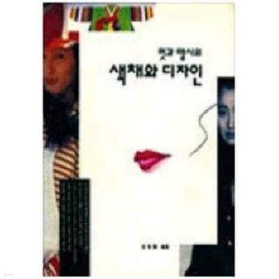 멋과 맵시의 색채와 디자인 (김용훈 편저, 1994년)