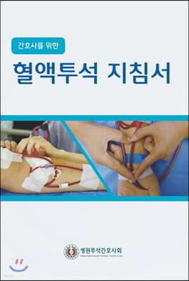 혈액투석 지침서