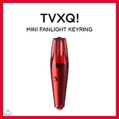 동방신기 (TVXQ!) - 미니 응원봉 키링