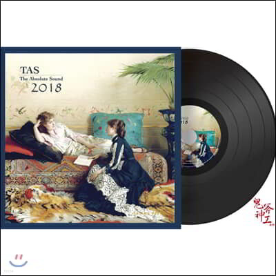 2018 앱솔류트 사운드 (TAS 2018 - The Absolute Sound) [LP]