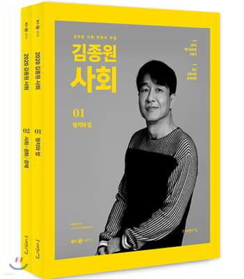 2020 김종원 사회 세트