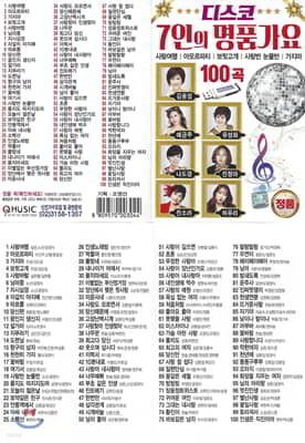 [USB] 7인의 명품가요 100곡 USB