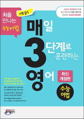 예비 매3영 매일 3단계로 훈련하는 영어 수능어법