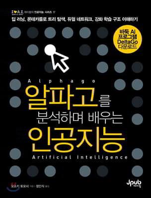 알파고를 분석하며 배우는 인공지능