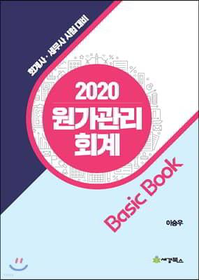 2020 원가관리회계 베이직북
