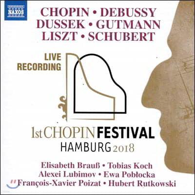2018년 제1회 함부르크 쇼팽 페스티벌 콘서트 실황 (1st Chopin Festival Hamburg 2018)