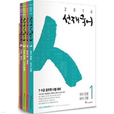 선재국어 1-4 전4권 (2016 공단기)