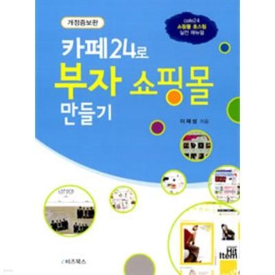 카페24로 부자쇼핑몰 만들기 (컴퓨터/상품설명참조/2)