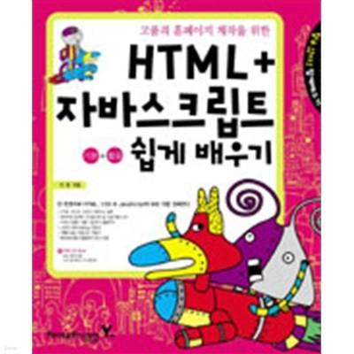 할수있다! HTML.자바스크립트 기본 + 활용 쉽게 배우기 (부록CD포함) (컴퓨터/상품설명참조/2)