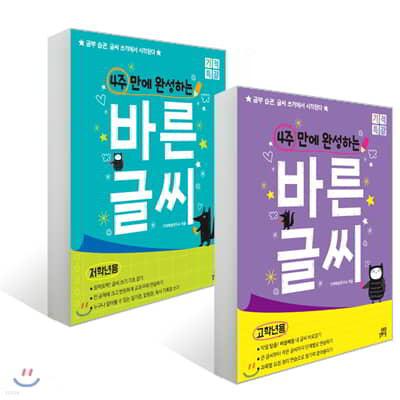 4주 만에 완성하는 바른 글씨 저학년용+고학년용 세트