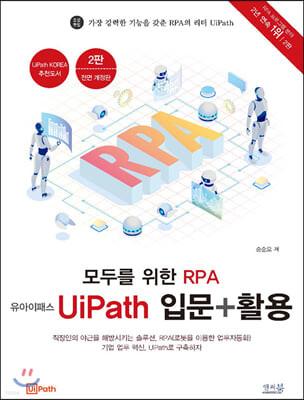 모두를 위한 RPA 유아이패스 UiPath 입문 + 활용