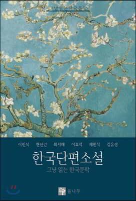 한국단편소설