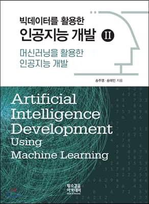 머신러닝을 활용한 인공지능 개발
