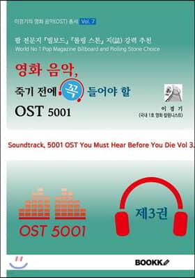 [POD] 영화 음악, 죽기 전에 꼭 들어야 할 OST 5001 3권