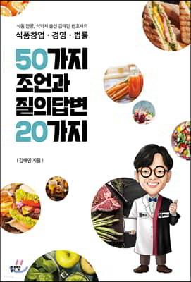 식품창업·경영·법률 50가지 조언과 질의답변 20가지