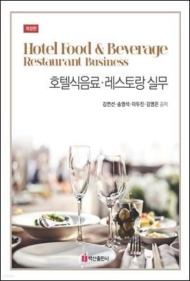 호텔 식음료 레스토랑실무 (개정판)