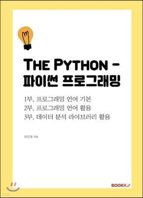 The Python - 파이썬 프로그래밍(합본)