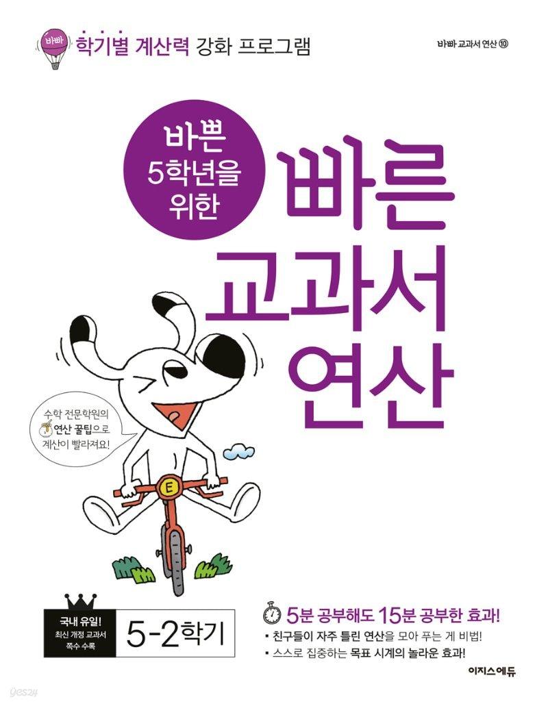 바쁜 5학년을 위한 빠른 교과서 연산 5-2 (2019년)