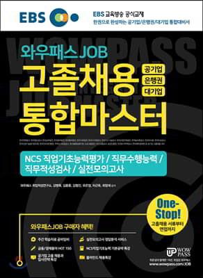 2019 하반기 EBS 와우패스JOB 고졸채용 통합마스터