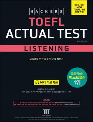 해커스 토플 액츄얼 테스트 리스닝 (Hackers TOEFL Actual Test Listening)