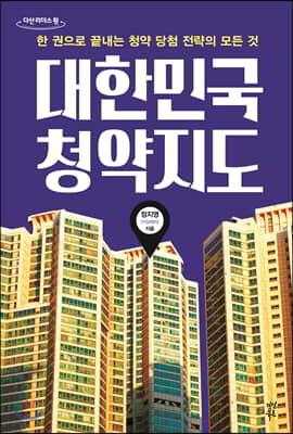 대한민국 청약지도 (큰글자도서)