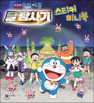 극장판 도라에몽 진구의 달 탐사기 스티커 미니북