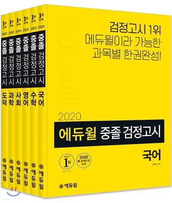 2020 에듀윌 중졸 검정고시 세트