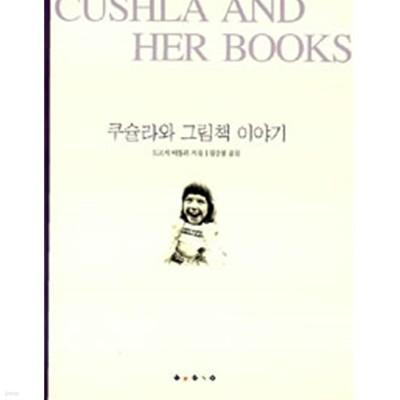 쿠슐라와 그림책 이야기 by 도로시 버틀러 (지은이) / 김중철 (양장/인문)