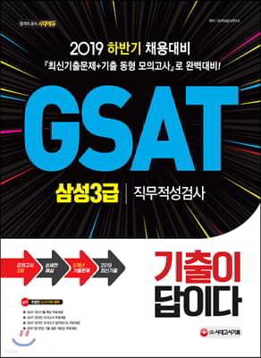 2019 기출이 답이다 GSAT 삼성3급 직무적성검사 계열공통