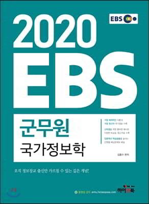 2020 EBS 군무원 국가정보학