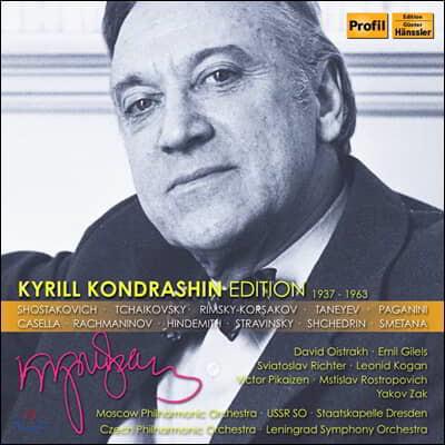 키릴 콘드라신 에디션 (Kyrill Kondrashin Edition)