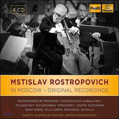 로스트로포비치 모스크바 녹음 모음집 (Mstislav Rostropovich in Moscow)