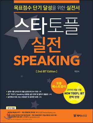 스타토플 실전 Speaking (2nd iBT Edition)