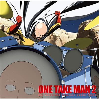 O.S.T. - One-Punch Man (원펀맨) : One Take Man 2 (CD)