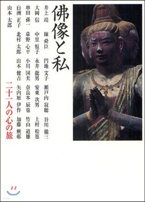 佛像と私 二十一人の心の旅