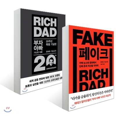 부자 아빠 가난한 아빠 20주년 특별 기념판 + 페이크