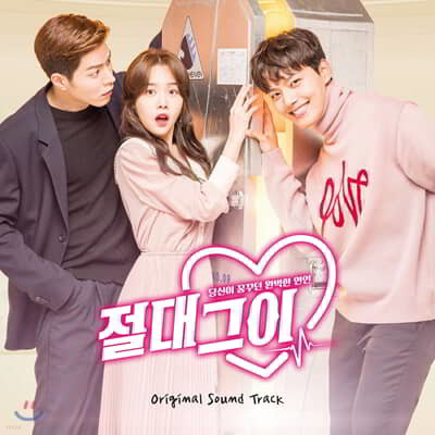 절대그이 (SBS 수목드라마) OST