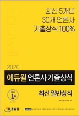 2020 에듀윌 언론사 기출상식
