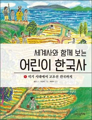 세계사와 함께보는 어린이 한국사 3 : 삼국의 성립과 발전