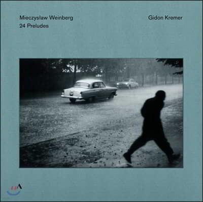 Gidon Kremer 바인베르크: 24개의 전주곡 [바이올린 편곡 버전] (Weinberg: 24 Preludes for Violin Solo) [LP]