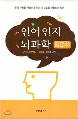 언어 인지 뇌과학 입문서