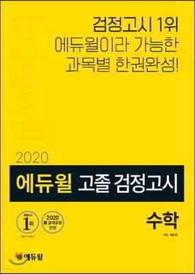 2020 에듀윌 고졸 검정고시 수학