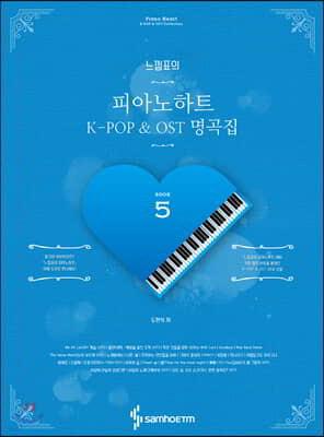 느낌표의 피아노 하트 5