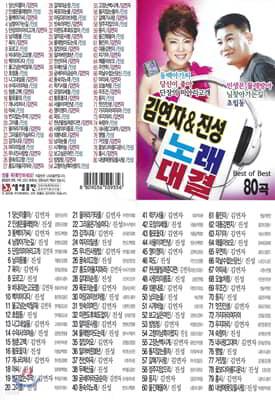 [USB] 김연자 & 진성 노래 대결 80곡 USB