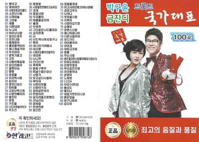 [USB] 박구윤 금잔디 트롯트 국가대표 100곡 USB