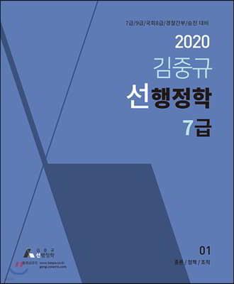 2020 김중규 선행정학 7급