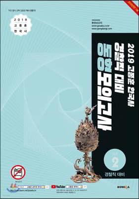 2019 고종훈 한국사 경찰직대비 동형모의고사 시즌2