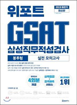 2019 하반기 최신판 위포트 GSAT 삼성직무적성검사 실전 모의고사
