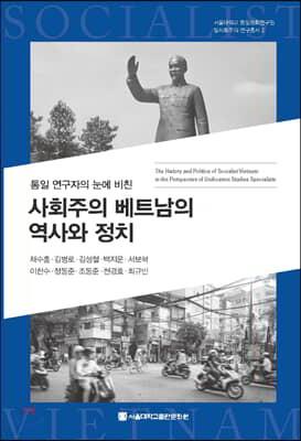 사회주의 베트남의 역사와 정치