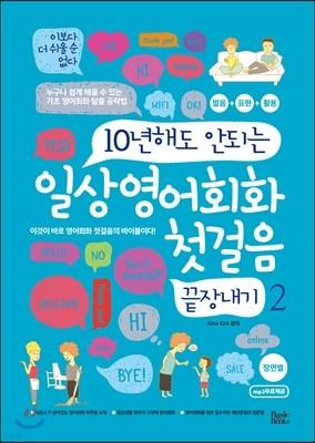 [대여] 10년 해도 안되는 일상영어회화 첫걸음 끝장내기 2